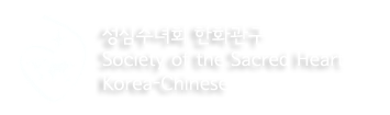 성심수녀회 한화관구 (Society of the Sacred Heart Korea-Chinese)